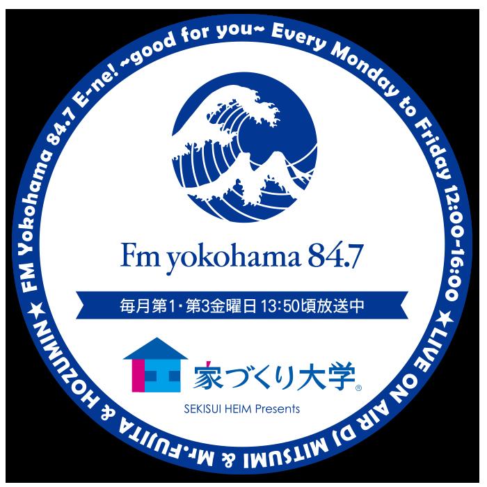 FMヨコハマで放送していた、東京セキスイハイム神奈川支店提供の家づくり大学のステッカー
